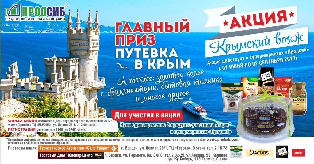 Крым Бердск