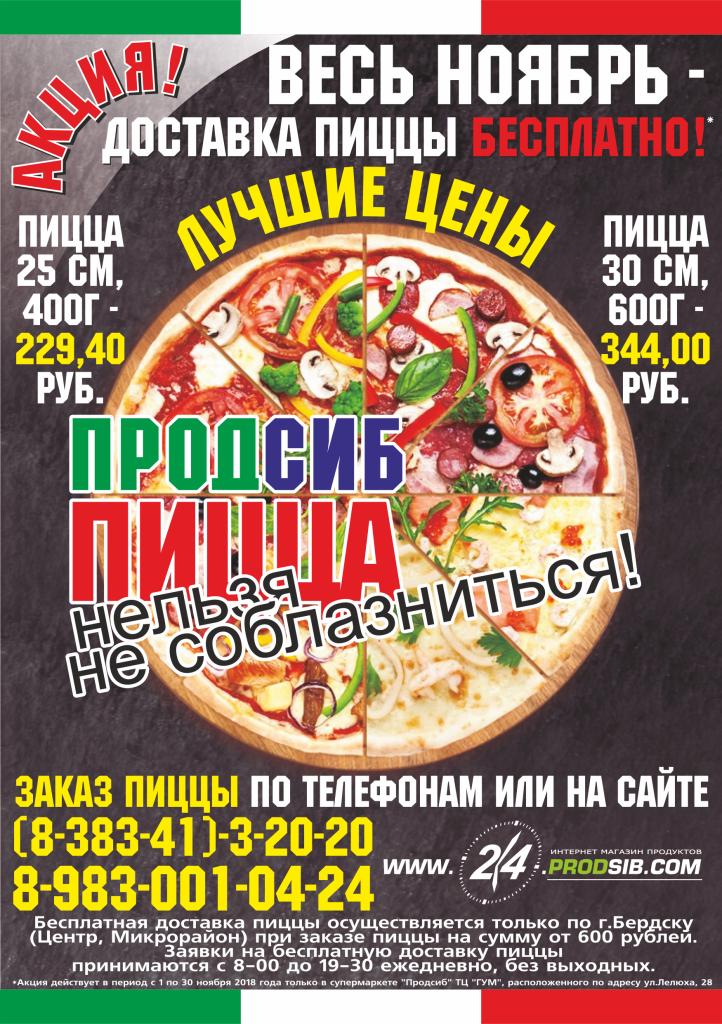 Листовка Пицца - А5 - в печать111
