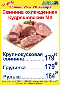 плакат мясо прав