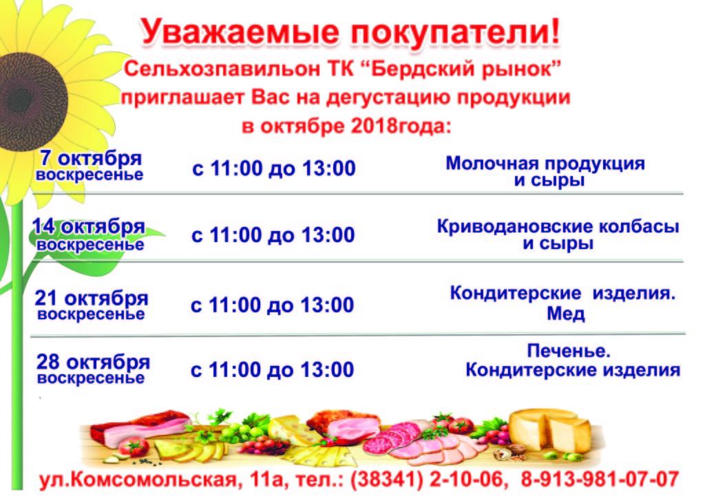 плакат дегустация сх павильон на печать
