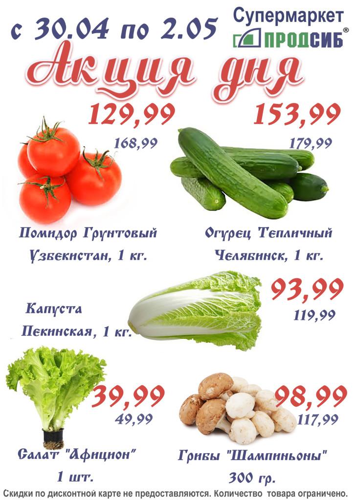 Акция 30.04-02.05 Овощи 2 БАВ