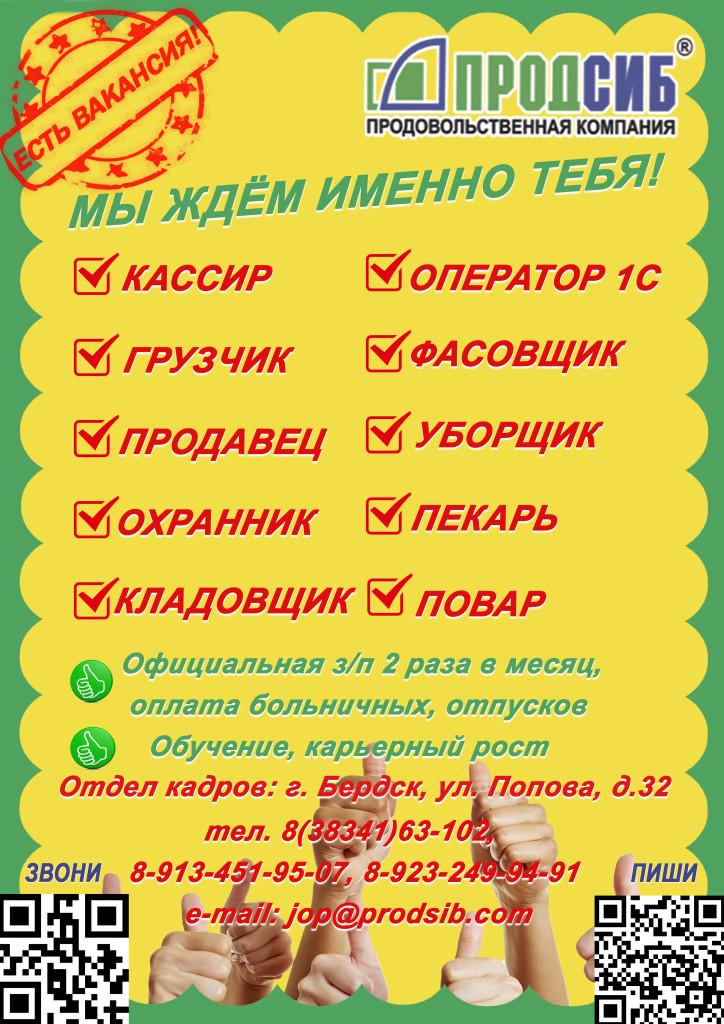 Вакансии плакат а 31