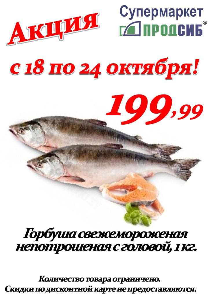 Акция Рыба